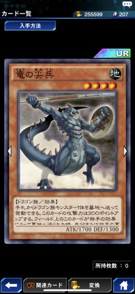 デュエルリンクス 竜の尖兵