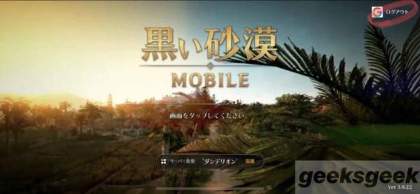 黒い砂漠モバイル キャラリメイク1