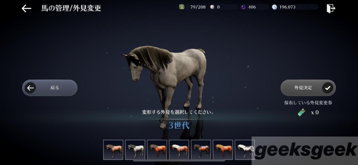 黒い砂漠モバイル 馬 見た目