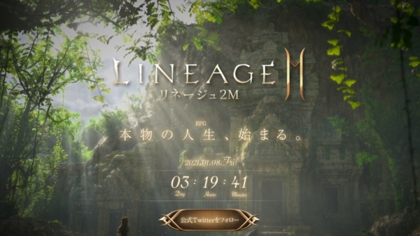 LINEAGE2M