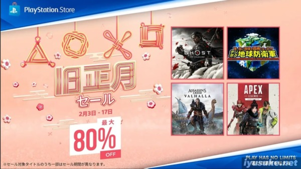PS Store 旧正月セール