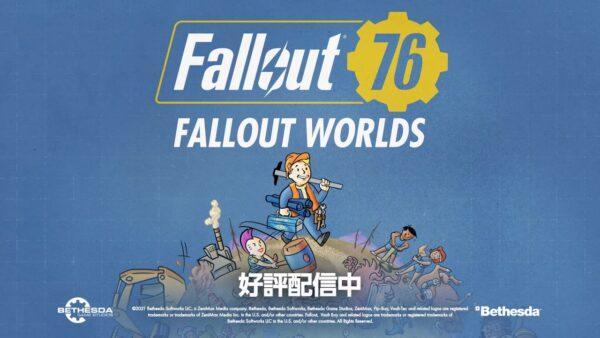 Fallout 76 アップデート Fallout Worlds