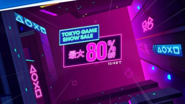 プレイステーションストア TOKYO GAME SHOW SALE